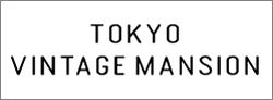 東京ヴィンテージマンション