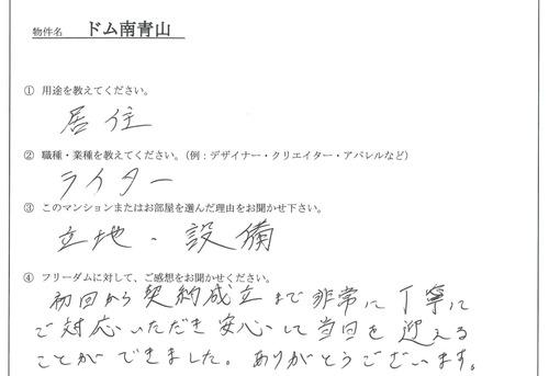 domminamiaoyama-thumb-500x343-51538