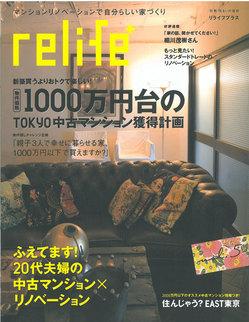 201012relife.jpg