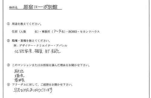 anharajukuko-po.jpg