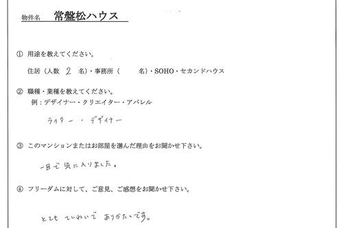 tokiwamatu7.jpg