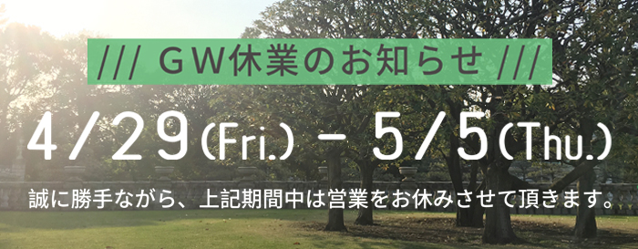 バナー小GW_edited-1